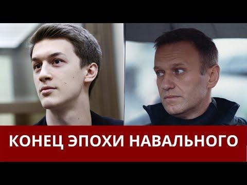 Монополии Навального пришёл конец — Егор Жуков новый лидер России