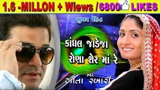 Kandhal Jadeja RONA SERMA Re || GEETA RABARI || Best vidieo live