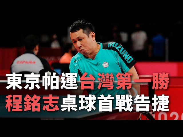 東京帕運台灣第一勝   程銘志桌球首戰告捷【央廣國際新聞】