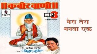 Mera Tera Manva Kaise Ek Hoyi Re | Kabir Vani | Kabir Bhajan | Anoop Jalota | Hindi