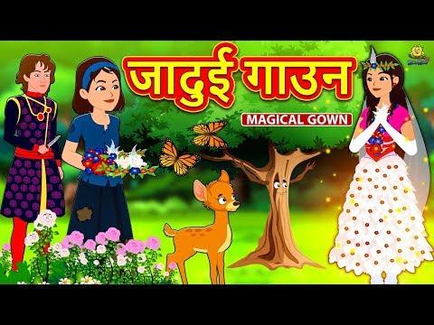 जादुई गाउन - Hindi Kahaniya | Bedtime Moral Stories | Hindi Fairy Tales | Koo Koo TV