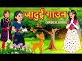जादुई गाउन - Hindi Kahaniya for Kids | Stories for Kids | Moral Stories | Hindi Fairy Tales thumbnail