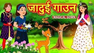 जादुई गाउन - Hindi Kahaniya for Kids | Stories for Kids | Moral Stories | Hindi Fairy Tales