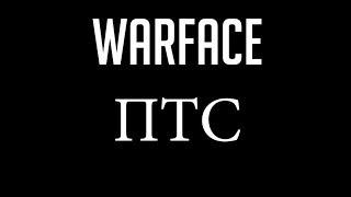 Как зайти на ПТС Warface