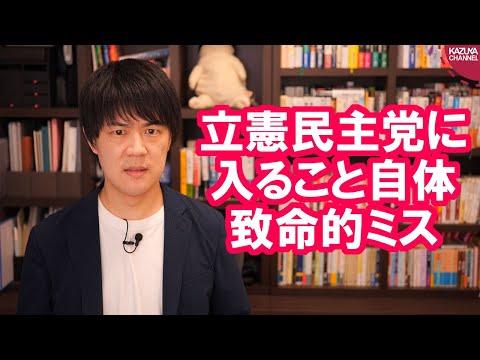2020/06/18 立憲民主党を離党する須藤元気さんは流石にワガママ過ぎだろ