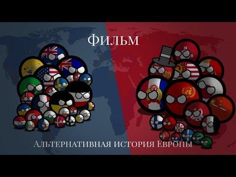 Countryballs | Фильм | Альтернативная История Европы с 1836 года