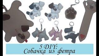 🐶 5 DIY: Собачка из фетра ❄Собака,лапка - брелок , магнит, закладка,подставка❄Символ 2018 года❄ИДЕИ