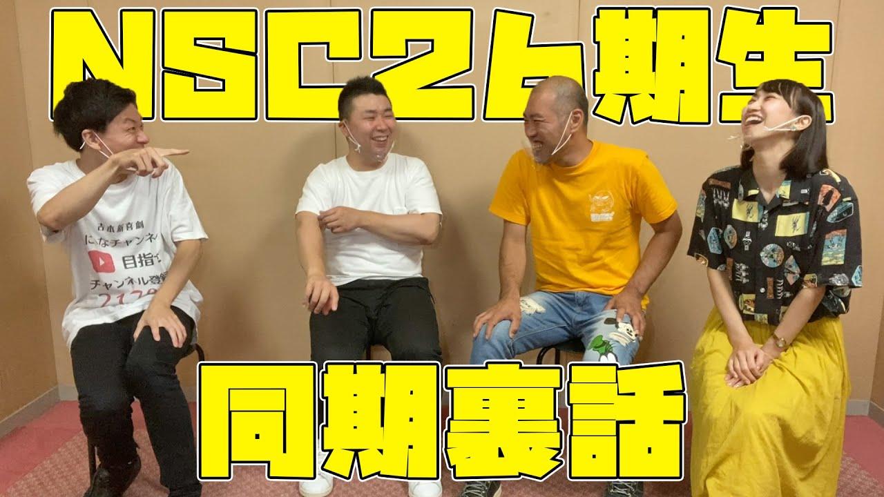 【NSC26期同期トーク】まさかNGKに1番最初に立った人が!?
