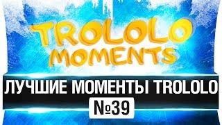 ЛУЧШИЕ МОМЕНТЫ TROLOLO 39