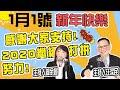 0101寶島聯播網「新聞放輕鬆」汪潔民、簡余晏 -2020到囉!新年快樂!