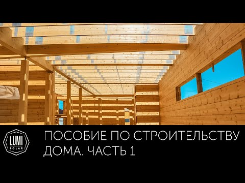 Как построить дом? ЧАСТЬ 1: Нужен ли архитектор? Пособие по правильному строительству. Lumi Polar