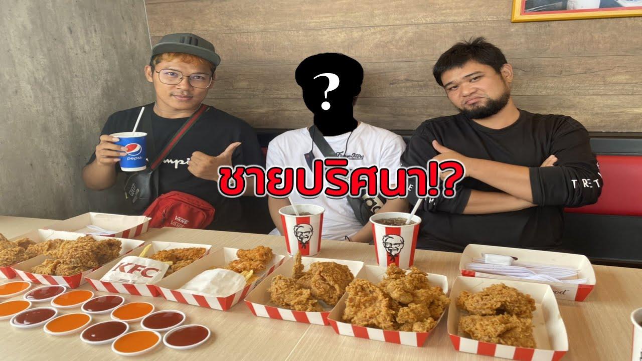 เลี้ยง KFC ชายปริศนา ( ทีมงานใหม่ classic nu )