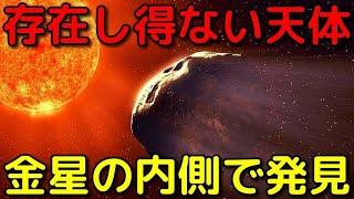 金星の内側で発見された「存在し得ない天体」がヤバイ