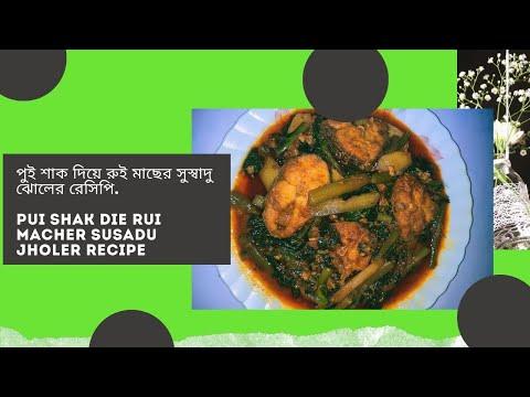 পুই শাক দিয়ে রুই মাছের ঝোল রেসিপি|Pui shak die rui macher jhol recipe.