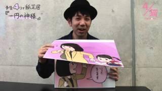 オムニバス映画『4/猫 ねこぶんのよん』。その1編「一円の神様」を予...