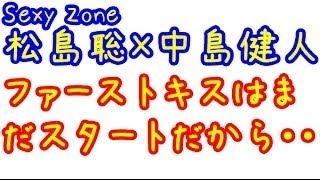 【Sexy Zone】佐藤勝利×松島聡 ラジオではだけなくても…ほぼ見えてるから!聡君の天然に勝利君痛恨のツッコミw 聡くん、ラジオで脱がないで~..