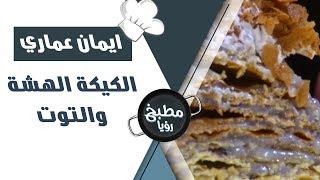 الكيكة الهشة والتوت - ايمان عماري