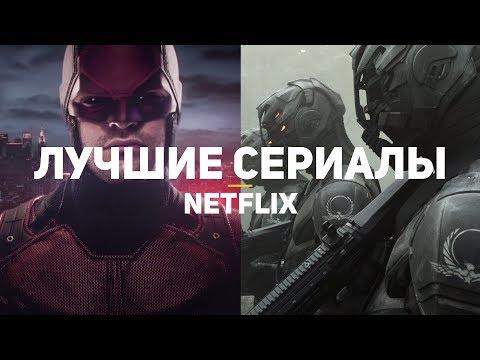 14 лучших сериалов NETFLIX. Часть 1/2 - Видео онлайн