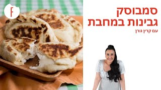 מתכונים ברשת - סודות מתוקתקים עם קרין גורן - סמבוסק גבינה במחבת