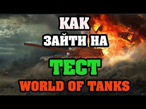 КАК ЗАЙТИ НА ТЕСТ в World Of Tanks и ПОИГРАТЬ НА ЛЮБОЙ ТЕХНИКЕ