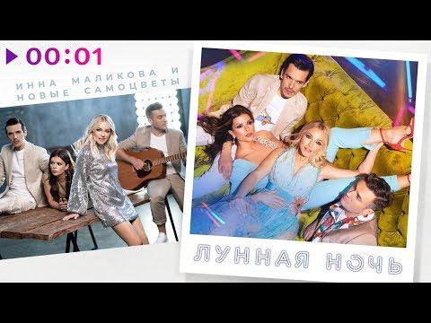 Инна Маликова и Новые Самоцветы - Лунная ночь