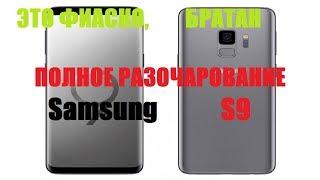 ОБЗОР Samsung Galaxy S9 : Стоит ли менять Galaxy S8 на Galaxy S9