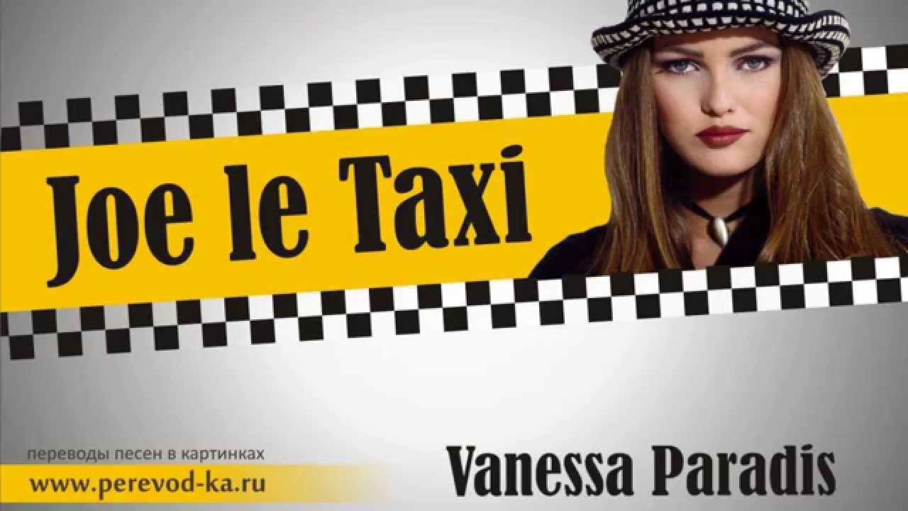 vanessa paradis joe le taxi lyrics youtube. Black Bedroom Furniture Sets. Home Design Ideas