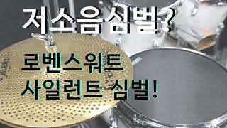드럼코리아제공 [로벤스워트] 사일런트심벌/ [폰거트] …