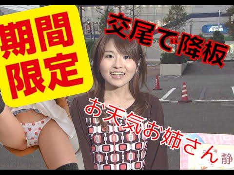 【最悪ニュース】NHKお天気お姉さん岡村真美子が三股・変態W不倫に夢中