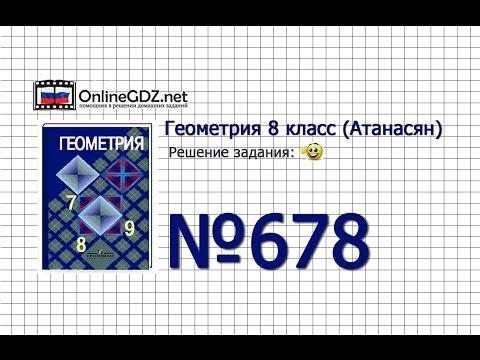 Задание № 678 — Геометрия 8 класс (Атанасян)