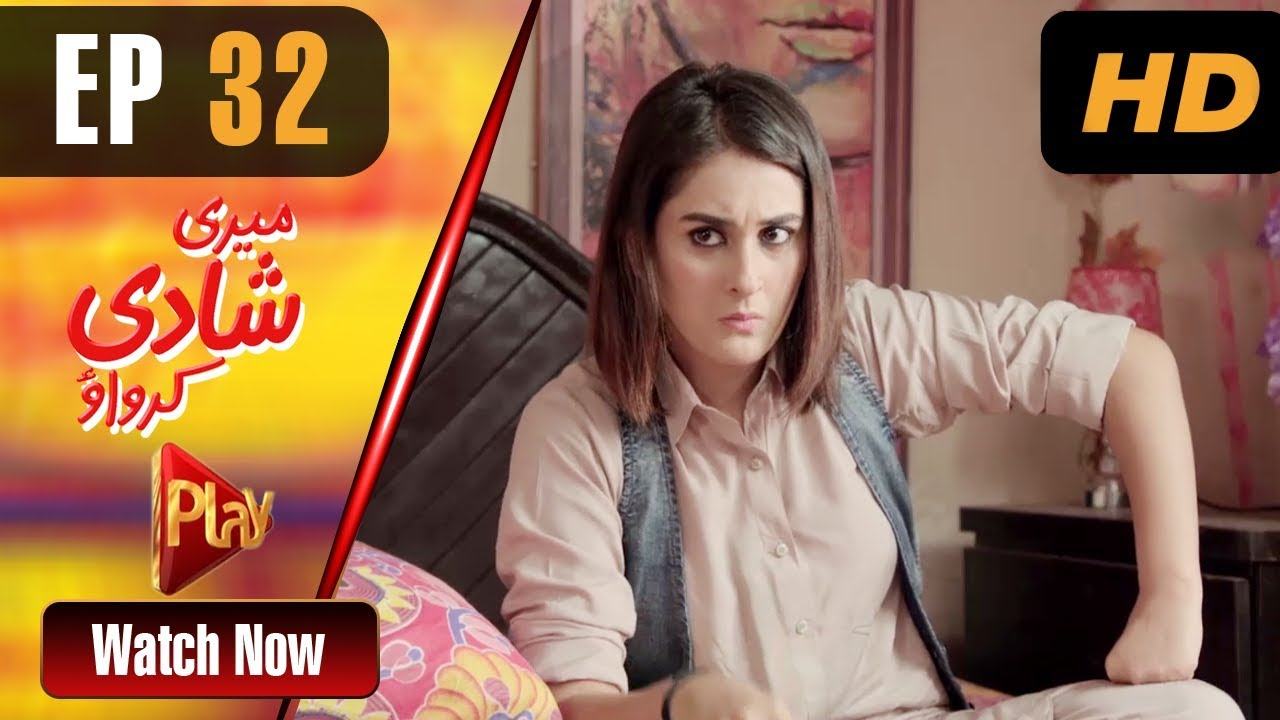 Meri Shadi Karwao - Episode 32 Play Tv Jul 25, 2019