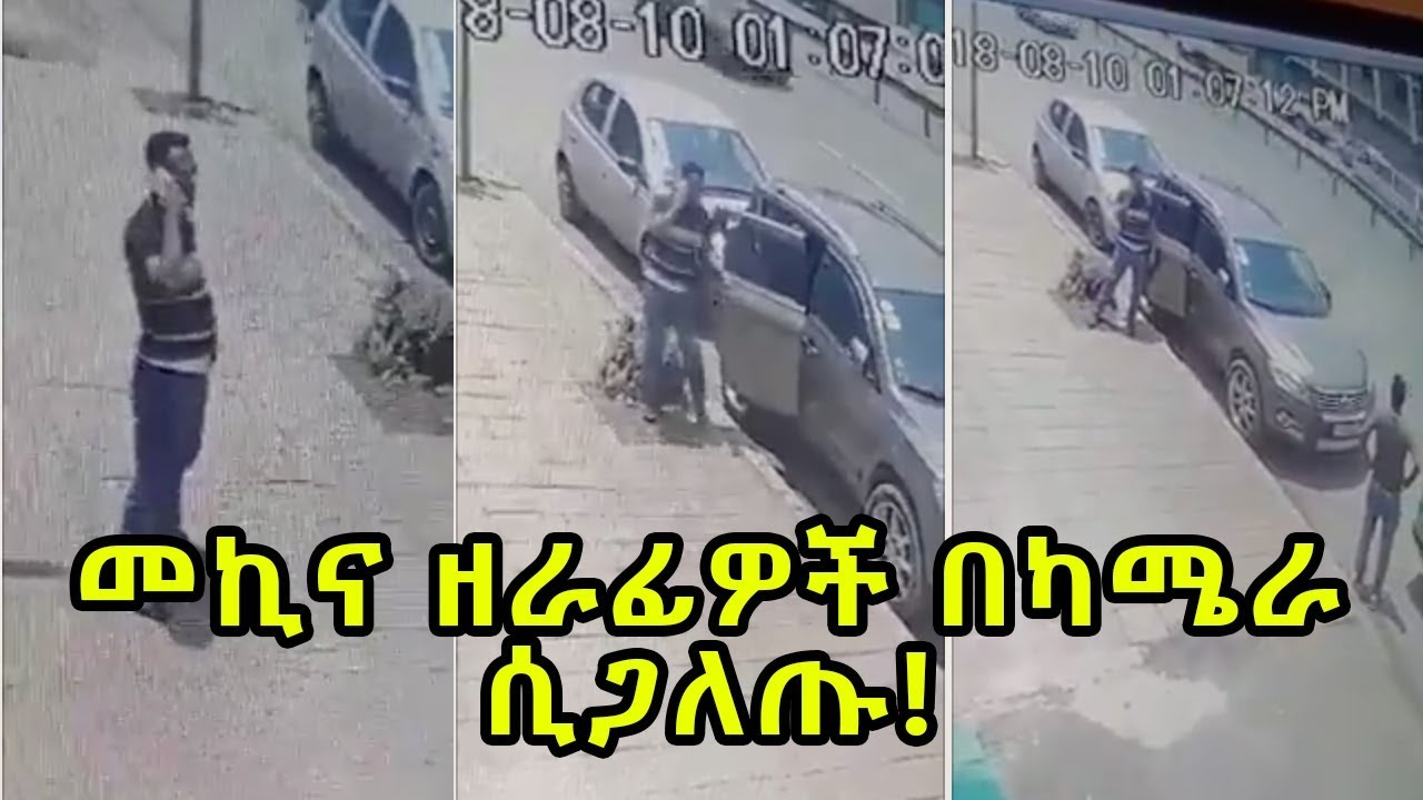 This Is How They Broke The Back Window Of The Car And Stole Huge Amount Of Money