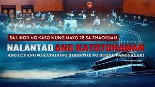 """""""Nalantad Ang Katotohanan"""" - Ang Katotohanan Inilantad sa Likod ng May 28 Zhaoyuan Case"""