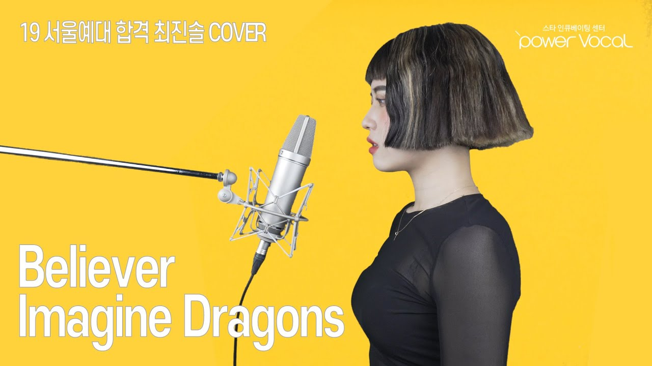 [19 서울예대수석합격 최진솔 COVER] Believer - Imagine Dragons