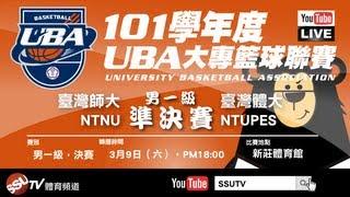 [UBA]1080p臺灣師大 VS 臺灣體大 101學年度男一級 四強準決賽- SSUtv Live