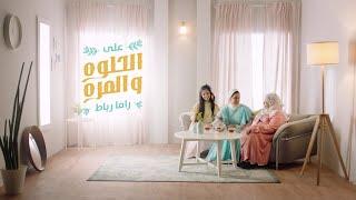 راما رباط - أغنية شاي خدير كاملة | على الحلوة والمرة | 2020