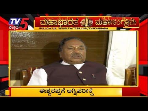 ಸಿದ್ದರಾಮಯ್ಯನ ಮುಂದೆ ನಡೆಯದ ಈಶ್ವರಪ್ಪನ ಆಟ   Siddaramaiah vs KS Eshwarappa   TV5 Kannada