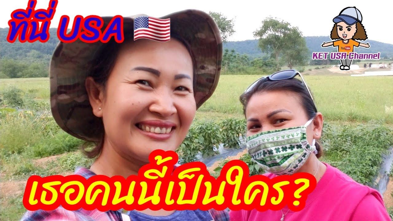 ครั้งแรกFCนำของมาฝากถึงบ้าน! เธอเป็นใครมาจากไหน⁉️July/8/20#น้ำใจคนไทยในต่างแดน#ชีวิตในอเมริกา