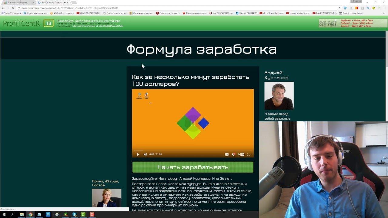 Андрей кузнецов как заработать в интернете помогите заработать реальные деньги в интернете