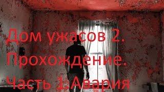 Дом ужасов 2 Прохождение игры мода на Half life 2 Часть 1 Авария