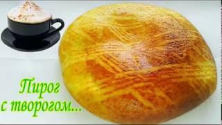 Самый Простой Рецепт  Пирога с Творогом...