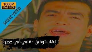 Ehab Tawfik - Alby Fi Khatar / إيهاب توفيق - قلبى فى خطر