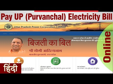 How to Pay Utter Pradesh electricity bill online | Hindi