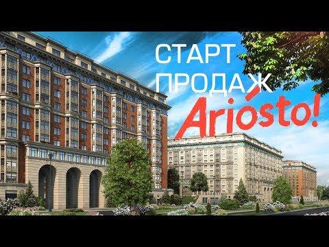 """ЖК """"Ариосто!"""" Обзор Новостройки"""