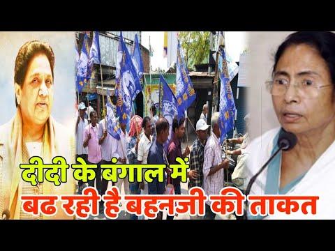 ममता बनर्जी के बंगाल में बसपा सुप्रीमो मायावती की बढ रही है ताकत