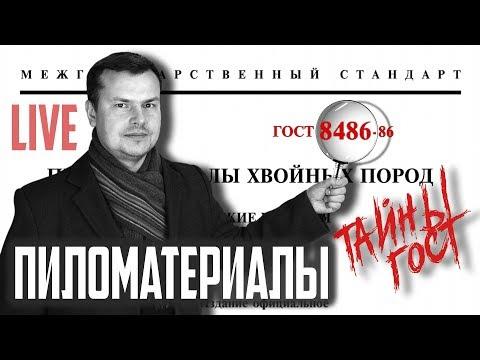 Тайны ГОСТ 8486-86 / Пиломатериалы хвойных пород