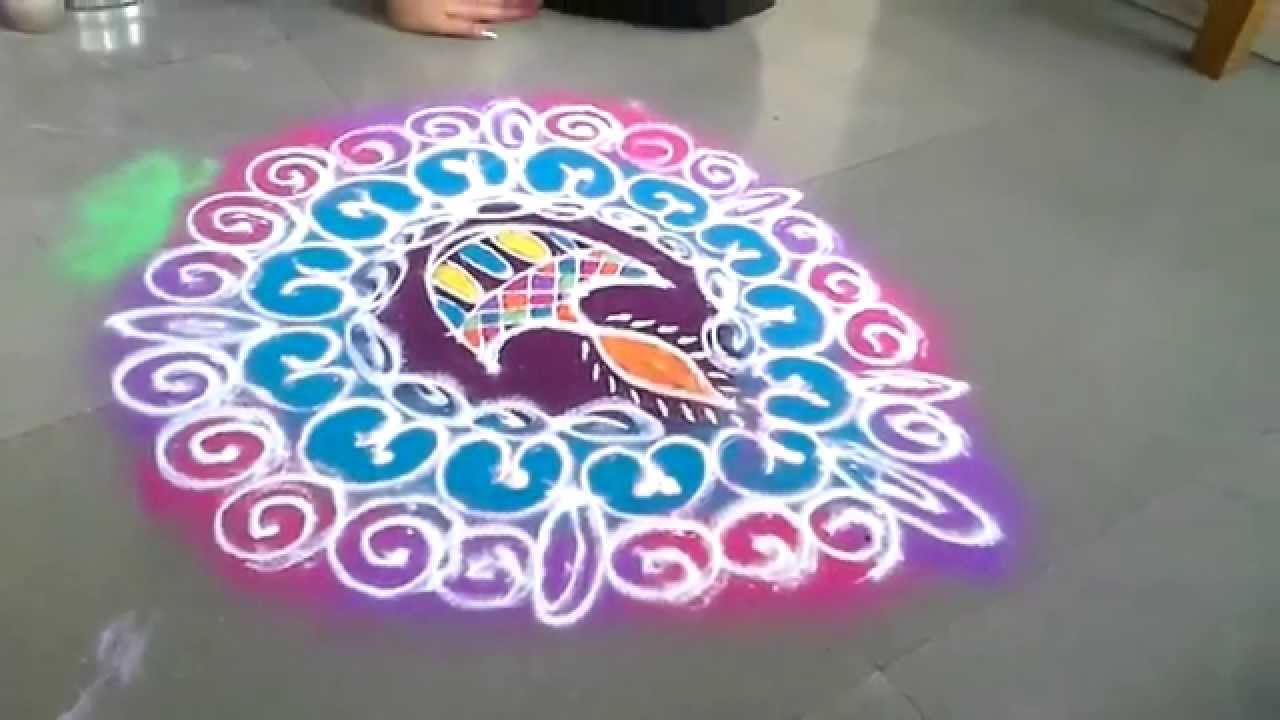 how to draw sanskar bharati rangoli with diya for diwali - YouTube for Sanskar Bharati Rangoli Designs Blog  111bof