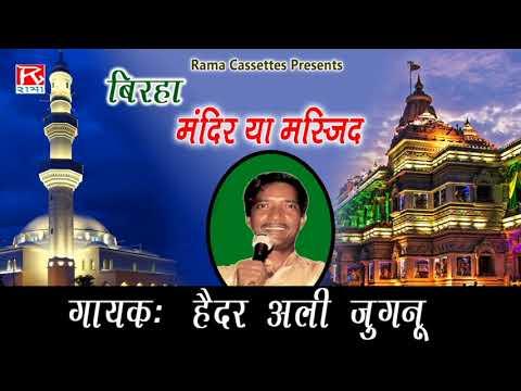 Ram Janam Bhumi (Mandir Ya Masjid) Bhojpuri Purvanchali Birha Sung By Haidar Ali Jugnu