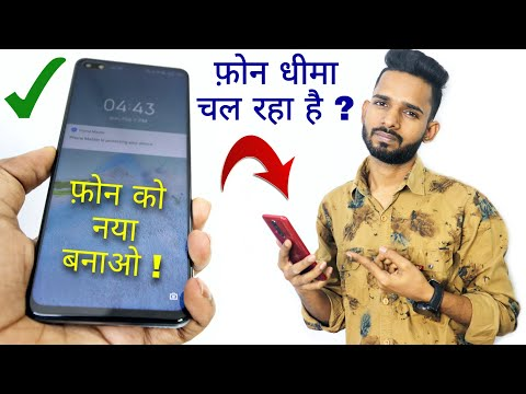 Is Your Phone Working Slow ? Make it Fast | Hindi Tutorials