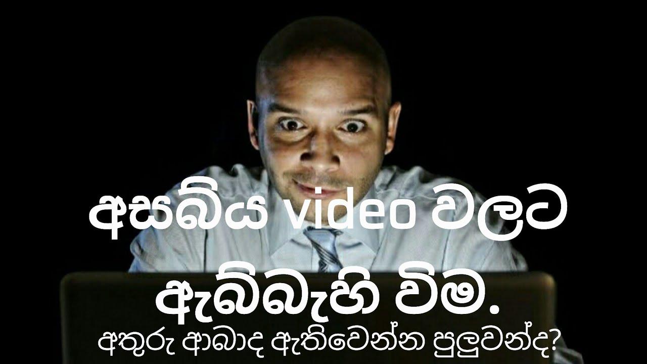 Sri lankan young boys and girls sex video addiction | Sri lanka sex problem